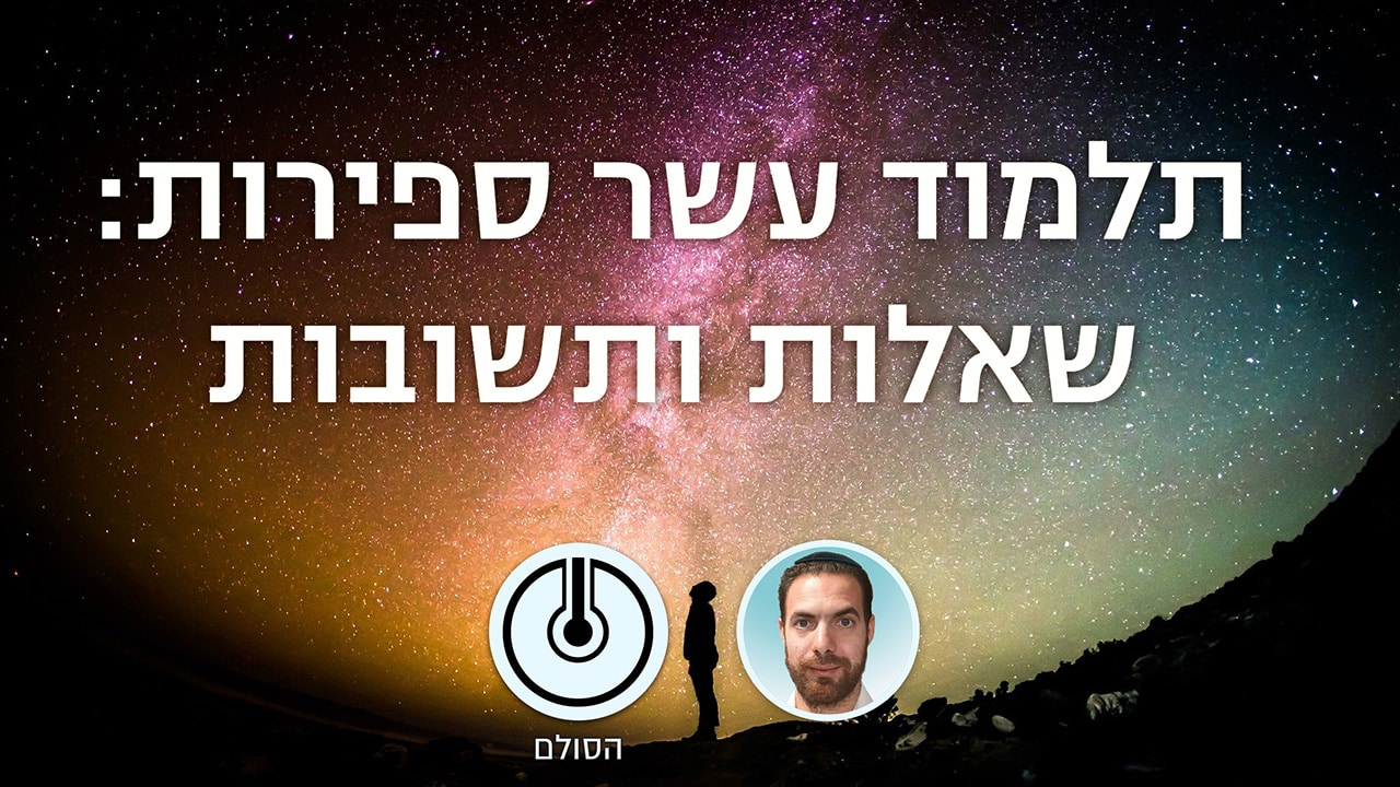 Photo of שאלות ותשובות בתלמוד עשר הספירות