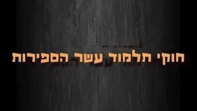 Photo of תלמוד עשר הספירות -הבדלה הבל עוביות והויה